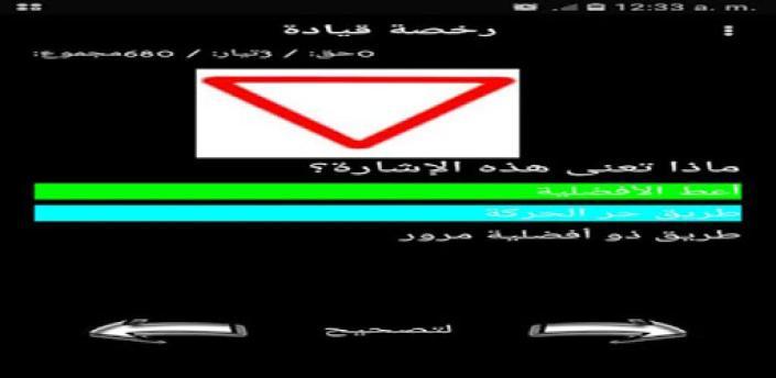 Driver's license in Saudi Arabia apk