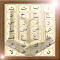 Learn Quran voiced Elif Ba Icon