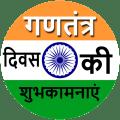 गणतंत्र दिवस 2021 की शुभकामनाएं Icon