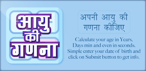Hindi Age Calculator-  आयु की गणना apk