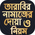 তারাবির নামাজের নিয়ম Tarabi Namaz Dua Icon