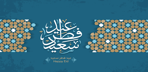 Aid El Fitr Moubarak Stickers For Whatsapp 2020 apk