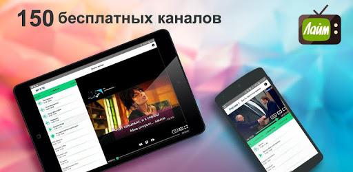 Лайм HD TV — бесплатное онлайн ТВ apk
