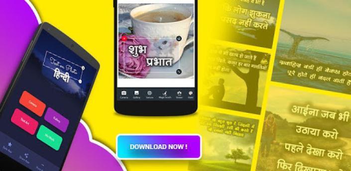 Hindi Text on Photo apk