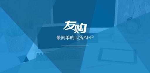 友购 - 最简单的叫货软件 apk