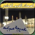 كتابة اسم بورقه في المسجد النبوي - صورة حقيقية Icon