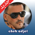 الشاب العجال بدون انترنيت 2020 cheb adjel Icon
