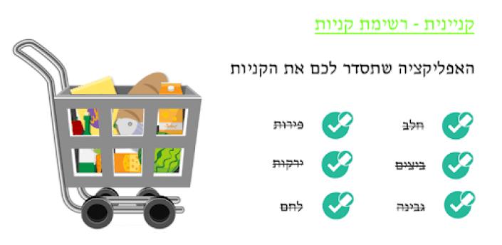 רשימת קניות - קניינית (בעברית) apk