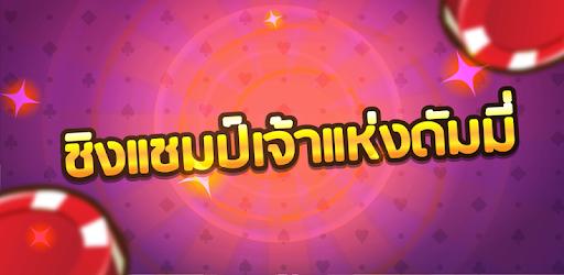 ดัมมี่เผือก Dummy Pueak - Season2 apk