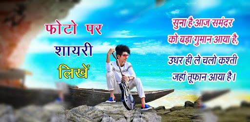 Photo Par Shayari Likhe - फोटो पर शायरी लिखना apk