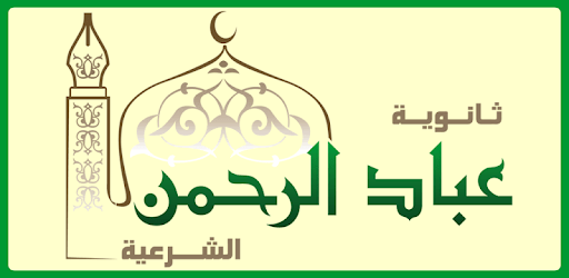 ثانوية عباد الرحمن الشرعية apk