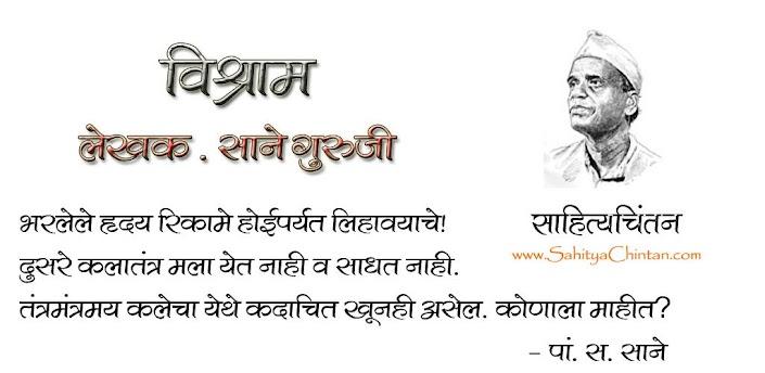 Marathi Book Vishram apk