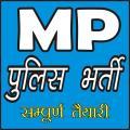MP POLICE EXAM (CONSTABLE & SI) Icon