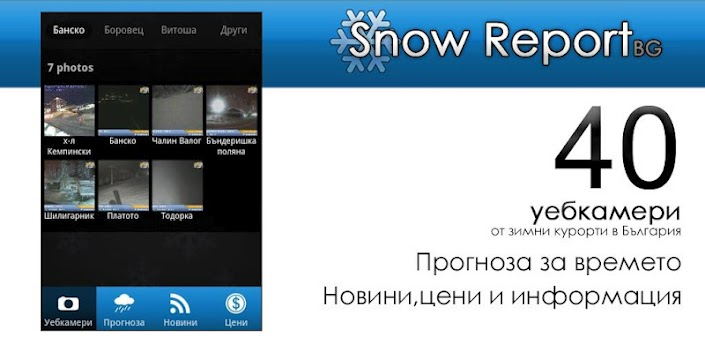 Snow Report BG apk