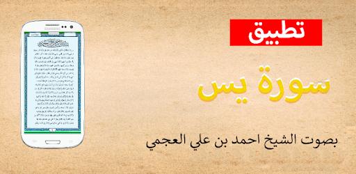 سورة يس الشيخ احمد العجمي قراء مع الكتابة apk