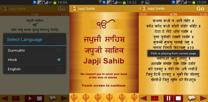 Japji Sahib Path Audio apk