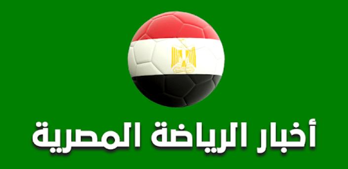أخبار الرياضة المصرية اليوم apk