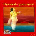 नित्यकर्म-पूजाप्रकाश, Nityakarma pujaprakash Icon