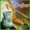 آموزش موسیقی سنتی ایرانی Icon