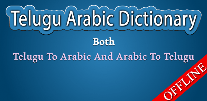 Telugu Arabic Dictionary apk