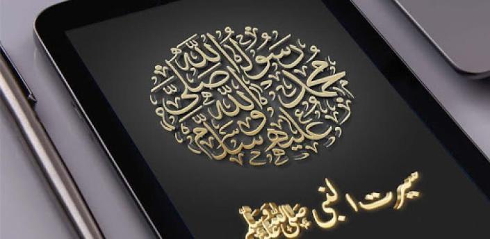 Seerat Un Nabi ﷺ Book apk