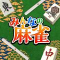 みんなの麻雀 - 初心者も強くなれるランキング戦が楽しい本格麻雀【無料】 Icon