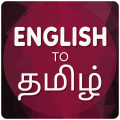 English To Tamil Translator Icon
