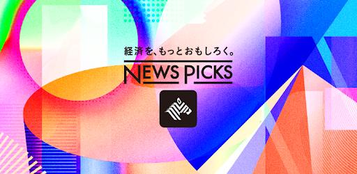 ソーシャル経済メディア - NewsPicks apk
