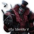 Guide IDENTITY-V Icon