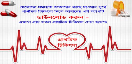FIRST AID BD ~ প্রাথমিক চিকিৎসা apk