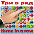 Triada - match 3 puzzle online Icon