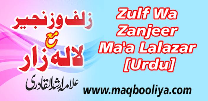 Zulf Wa  Zanjeer  Ma'a Lalazar  [Urdu]    Waqiaat apk