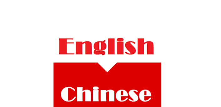 English Chinese Dictionary New apk