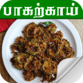 bitter gourd recipes in tamil Icon