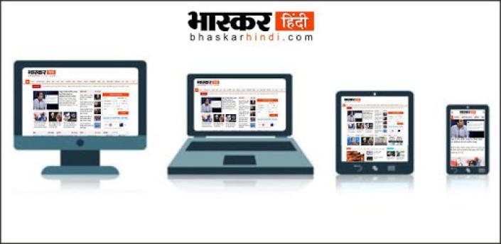 Dainik Bhaskar Hindi- Latest India News apk