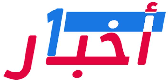 اخبار 1 الاولى عربية سياسية تكنولوجيا اقتصاد ترفية apk