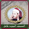 Mahmoud Ali Al Banna Quran Tajweed Offline Icon