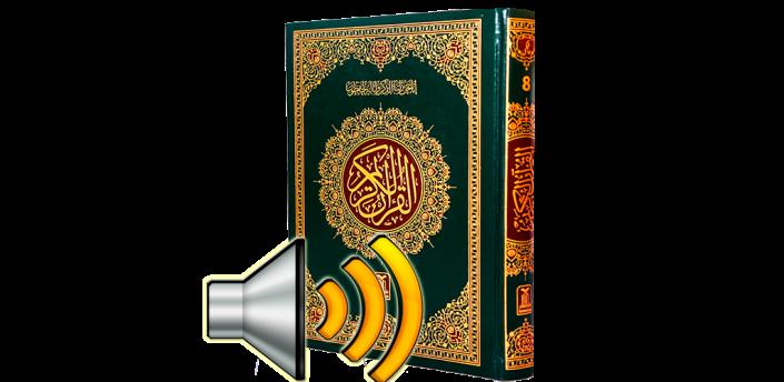 Bangla Quran Audio apk