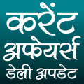 Current Affairs   करेंट अफेयर्स   Daily Update Icon