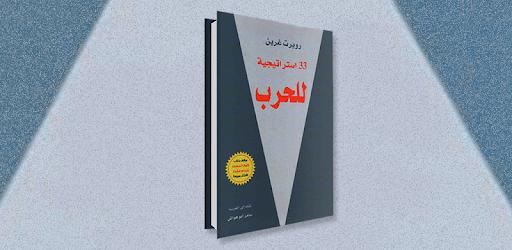 كتاب 33 استراتيجيّة للحرب apk