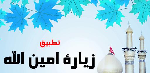 زيارة  الامام علي : امين الله | اربعة اصوات apk