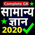 Samanya Gyan 2020 - GK for PSC SSC Railway Icon