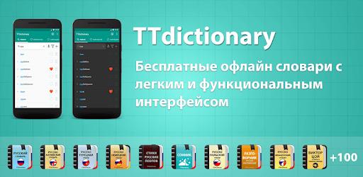 Русско-украинский и Украинско-русский словарь apk