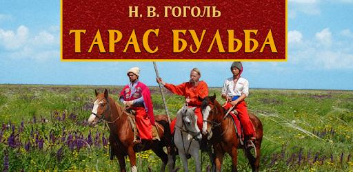 Тарас Бульба. Гоголь Н.В. apk