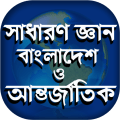 সাধারণ জ্ঞান ২০১৮ - General Knowledge 2018 Icon