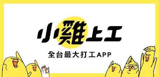 小雞上工-全台最大的學生打工APP apk