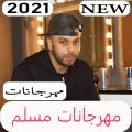 اغاني مسلم 2021 جديد Icon