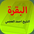 سورة البقرة : بصوت احمد العجمي Icon
