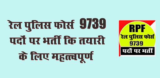 RPF Railway Police Bharti (रेल पुलिस भर्ती ) apk