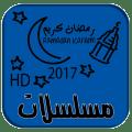 مسلسلات رمضان 2017 HD Icon